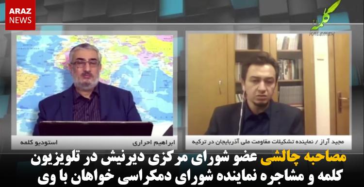 مصاحبه چالشی عضو شورای مرکزی دیرنیش در تلویزیون کلمه و مشاجره نماینده شورای دمکراسی خواهان با وی