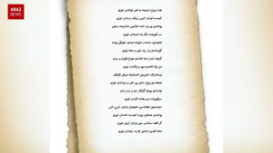 حئیران خانم و شعر احساسی ترکی در آزربایجان