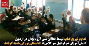 دانشآموزان در اردبیل سر کلاسها کتابهای تورکی هدیه گرفتند