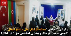 """برگزاری کنفرانس """"مساله قاراباغ؛ علل و نتایج اشغال"""" در """"انجمن مدنیت، فرهنگ و بیداری اجتماعی..."""
