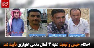 احکام حبس و تبعید علیه ۴ فعال مدنى اهوازى تأیید شد