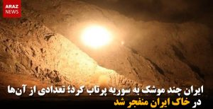 ایران چند موشک به سوریه پرتاب کرد؛ تعدادی از آنها در خاک ایران منفجر شد