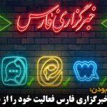 کانال تلگرام خبرگزاری فارس فعالیت خود را از سر گرفته است!