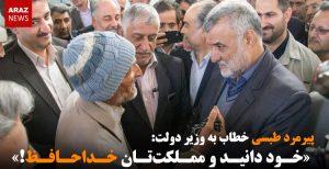 پیرمرد طبسی خطاب به وزیر دولت: «خود دانید و مملکتتان خداحافظ!»