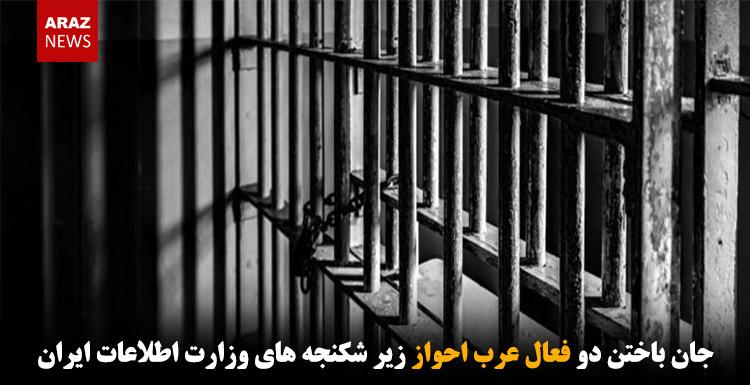 جان باختن دو فعال عرب احواز زیر شکنجههای وزارت اطلاعات ایران