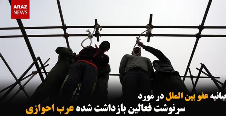 بیانیه عفو بین الملل در مورد سرنوشت فعالین بازداشت شده عرب احوازی