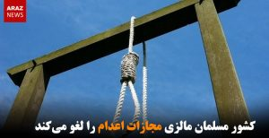 کشور مسلمان مالزی مجازات اعدام را لغو میکند