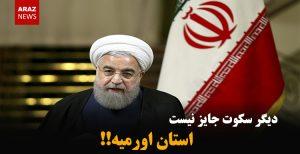 دیگر سکوت جایز نیست، استان اورمیه!!