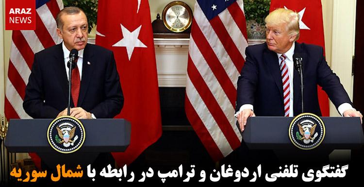 گفتگوی تلفنی اردوغان و ترامپ در رابطه با شمال سوریه
