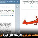 افشای همکاری محمد شهریاری با رسانه های گروه تروریستی پکک