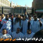 کفن پوشی کارگران فولاد احواز به علت بی توجهی دولت