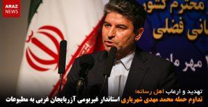 تداوم حمله محمد مهدی شهریاری استاندار غیربومی آزربایجان غربی به مطبوعات