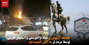 مجسمه آریوبرزن نماد نژادپرستی و استعمار فارسی توسط مردم لر به آتش کشیده شد