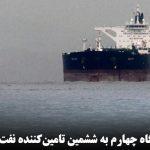 رویترز: ایران، از جایگاه چهارم به ششمین تامینکننده نفت هند نزول کرد