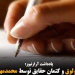 نسل کشی جیلولوق و کتمان حقایق توسط محمدمهدی شهریاری