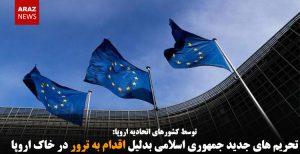 تحریم های جدید جمهوری اسلامی بدلیل اقدام به ترور در خاک اروپا