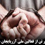 دستگیری چهار تن از فعالین ملی آزربایجان در شهر سراب