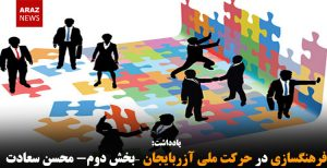 فرهنگسازی در حرکت ملی آزربایجان –بخش دوم- محسن سعادت
