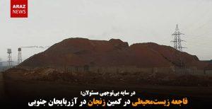 فاجعه زیستمحیطی در کمین زنجان در آزربایجان جنوبی