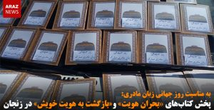 پخش کتابهای بحران هویت و بازگشت به هویت خویش در زنجان – تصاویر