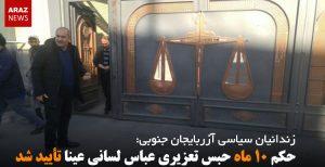 حکم ۱۰ ماه حبس تعزیری عباس لسانی عینا تأیید شد