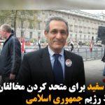 چالش کاخ سفید برای متحد کردن مخالفان ایرانی در جهت سقوط رژیم جمهوری اسلامی