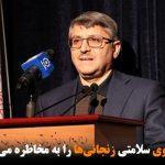 صنایع سرب و روی سلامتی زنجانیها را به مخاطره میاندازد