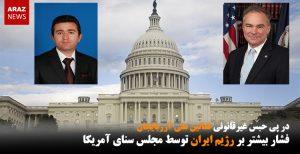 فشار بیشتر بر رژیم ایران توسط مجلس سنای آمریکا