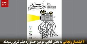 ۲ فیلمساز زنجانی به بخش نهایی دومین جشنواره فیلم تبریز رسیدند