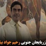 فعال ملی آزربایجان جنوبی رحیم جواد بیلی آزاد شد