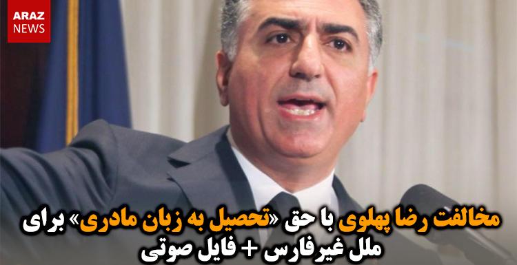 مخالفت رضا پهلوی با حق «تحصیل به زبان مادری» برای ملل غیرفارس + فایل صوتی