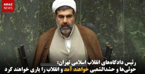 رئیس دادگاههای انقلاب اسلامی تهران: حوثیها و حشدالشعبی خواهند آمد و انقلاب را یاری خواهند...