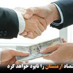 بهزودی فساد اقتصاد ارمنستان را نابود خواهد کرد