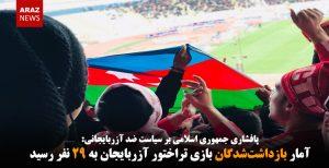 آمار بازداشتشدگان بازی تراختور آزربایجان به ۲۹ نفر رسید