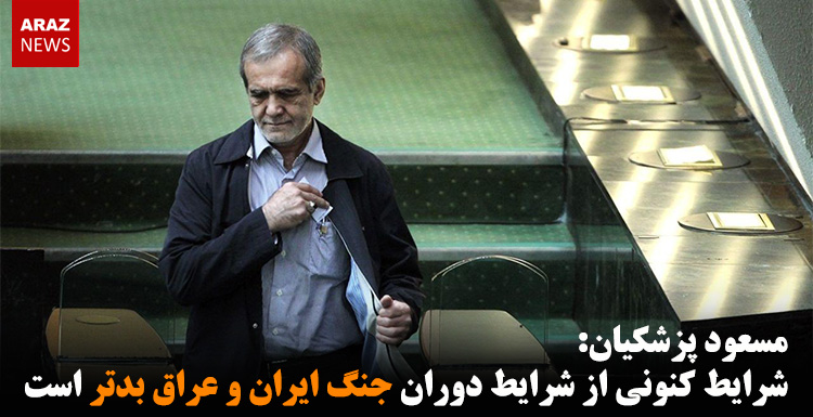 مسعود پزشکیان: شرایط کنونی از شرایط دوران جنگ ایران و عراق بدتر است