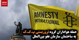 حمله هواداران گروه تروریستی پ.ک.ک به دفتر سازمان عفو بینالملل