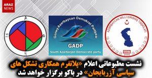 نشست مطبوعاتی اعلام «پلاتفرم همکاری تشکلهای سیاسی آزربایجان» در باکو برگزار خواهد شد
