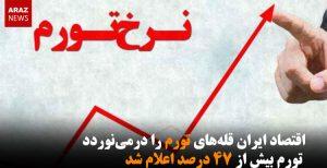 اقتصاد ایران قلههای تورم را درمینوردد / تورم بیش از ۴۷ درصد اعلام شد