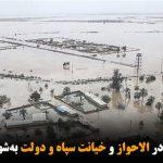 وضعیت وخیم در الاحواز و خیانت سپاه و دولت بهشهروندان عرب