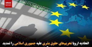 اتحادیه اروپا تحریمهای حقوق بشری علیه جمهوری اسلامی را تمدید کرد