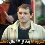 رهبر گروه اتا بعد از ۱۷ سال دستگیر شد