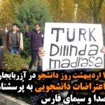 بازخوانی اعتراضات دانشجویی به پُرسشنامه فاصله اجتماعی صدا و سیمای فارس
