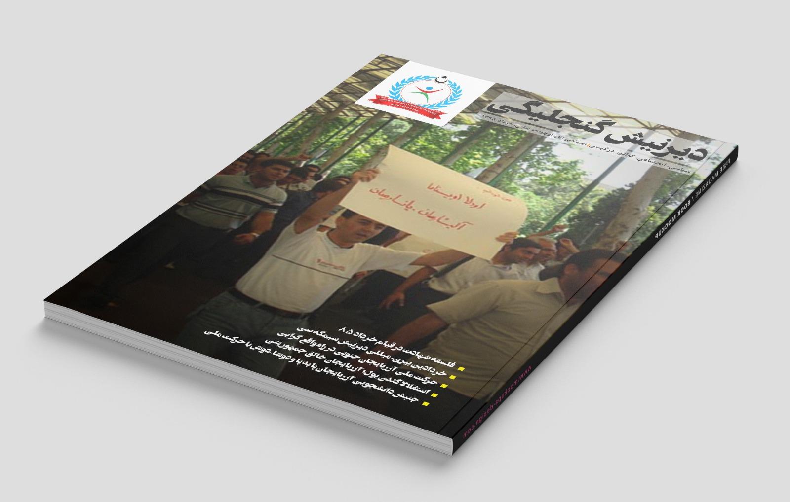 سومین شماره نشریه «دیرنیش گنجلیگی» منتشر شد
