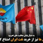 چینی ها نیز از خرید نفت ایران امتناع کردند