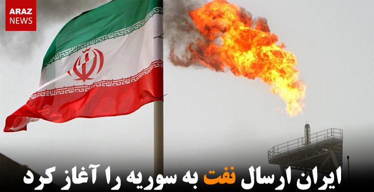 ایران ارسال نفت به سوریه را آغاز کرد