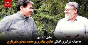 به بهانه درگیری لفظی هادی بهادری و محمدمهدی شهریاری