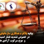 بیانیه پلاتفرم همکاری سازمانهای سیاسی آزربایجان در خصوص تشدید فشار امنیتی بر فعالین ملی و...