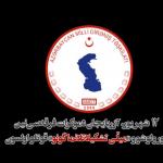 کلیپی از اهدا دستهگل و ادای احترام به رهبران فرقه دمکرات آزربایجان توسط اعضا کمیتههای...