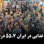 تورم مواد غذایی در ایران ۵۵.۷ درصد است