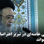 نماینده علی خامنهای در تبریز اعتراضات آبان را «فتنه» خواند